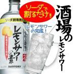レモンサワーの素 サントリー こだわり酒場のレモンサワーの素 25度 500ml瓶×1本