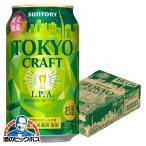 ビール beer クラフトビール  サントリー TOKYO CRAFT 東京クラフト IPA 350ml×1ケース/24本(024)『CSH』