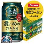ビール類 beer 発泡酒 第3のビール 送料無料 サントリー 金麦 濃いめのひととき 350ml×2ケース/48本(048)『SBL』 第三のビール 新ジャンル