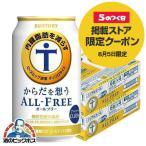 ノンアルコール ビール beer 送料無料 サントリー からだを想う オールフリー 350ml×2ケース/48本(048)『SBL』