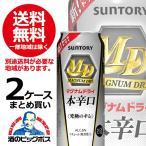 ビール類 発泡酒 新ジャンル 2019年4月2日新発売 送料無料 サントリー マグナムドライ 本辛口 2ケース/500ml×48本(048) beer 詰め合わせ