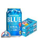 ビール類 beer 発泡酒 新ジャンル 送料無料 サントリー ビール ブルー BLUE 350ml×2ケース/48本(048)