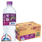 水 天然水 ウォーター 送料無料 サントリー 芳醇ぶどう&サントリー天然水 540ml×1ケース/24本(024)『FSH』