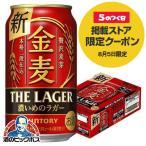 ビール類 beer 発泡酒 第3のビール 送料無料 サントリー 金麦 ザ・ラガー 1ケース/350ml×24本(024)『SBL』 第三のビール 新ジャンル