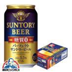 ビール beer 糖質ゼロ 糖質0 サントリー パーフェクトサントリービール 1ケース/350ml×24本(024)『CSH』