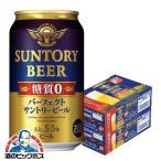 ビール 糖質ゼロ 糖質0 送料無料 パーフェクト サントリービール PSB 2ケース/350ml×48本(048)『SBL』 優良配送