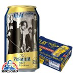 ビール beer 送料無料 サントリー ザ・プレミアム・モルツ GLAY グレイ デザイン缶 350ml×1ケース/24本(024)『CSH』mp_BPPAB