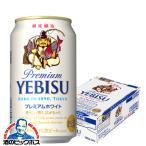ビール beer ヱビス サッポロ エビス プレミアムホワイト 350ml×1ケース/24本(024)『CSH』