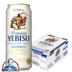 ビール beer ヱビス サッポロ エビス プレミアムホワイト 500ml×1ケース/24本(024)『CSH』