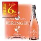 母の日 スパークリングワイン よりどり6本送料無料  ベリンジャー ヴィンヤーズ スパークリング・ホワイト・ジンファンデル 750ml オリジナルカートン付き