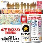 サッポロビール 黒ラベル 第93回箱根駅伝缶 350ml×1ケース/24本(024)