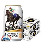 「ビール beer 送料無料 サッポロ 黒ラベル 第65回JRA有馬記念缶 350ml×2ケース/48本(048)『SBL』」の画像