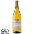 よりどり6本送料無料  ベリンジャー ヴィンヤーズ カリフォルニア・シャルドネ 750ml カリフォルニアワイン