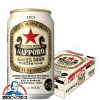 2021年5月25日限定発売 ビール beer サッポロ ラガービール 350ml×1ケース/24本(024) 『CSH』
