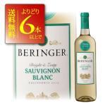 よりどり6本送料無料  ベリンジャー ヴィンヤーズ カリフォルニア・ソーヴィニヨン・ブラン 750ml カリフォルニアワイン wine