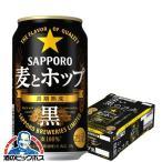 ビール類 beer 発泡酒 第3のビール サッポロ ビール 麦とホップ 黒 350ml×1ケース/24本(024) 第三のビール 新ジャンル
