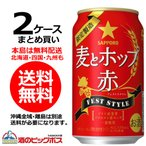 限定発売 送料無料 サッポロ 麦とホップ 赤 フェストスタイル 350ml×2ケース/48本(048)