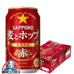 送料無料 サッポロ 麦とホップ 赤 フェストスタイル 350ml×1ケース/24本(024)