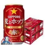 送料無料 サッポロ 麦とホップ 赤 フェストスタイル 350ml×2ケース/48本(048)