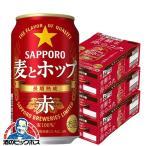 Yahoo!酒のビッグボス送料無料 サッポロ 麦とホップ 赤 フェストスタイル 350ml×3ケース/72本(072)
