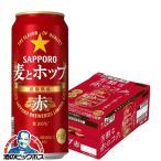 送料無料 サッポロ 麦とホップ 赤 フェストスタイル 500ml×1ケース/24本(024)