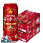 送料無料 サッポロ 麦とホップ 赤 フェストスタイル 500ml×2ケース/48本(048)