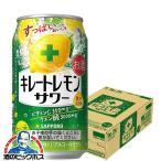 缶チューハイ 酎ハイ サッポロ キレートレモンサワー 350ml×1ケース/24本(024)