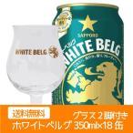 ビール 送料無料 サッポロ ホワイトベルグ オリジナル脚付グラス付き2脚 350ml×18本(018)
