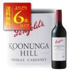 よりどり6本送料無料  ペンフォールズ クヌンガ・ヒル・ シラーズ・カベルネ 750ml オーストラリアワイン wine