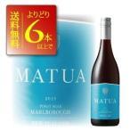 よりどり6本送料無料  マトゥア リージョナル・ピノ・ノワール・マルボロ 750ml ニュージーランドワイン