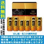 お歳暮 ビール ギフト  送料無料 サッポロ YM3D エビスマイスター プレミアムビールセット