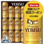 あすつく 訳あり ビール beer ギフト 送料無料 サッポロ エビス YE4DL 賞味期限2021年8月