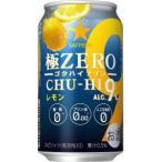 サッポロ 極ZERO ゴクハイナイン レモン 350ml×1ケース/24本(024)
