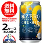 送料無料 サッポロ 極ZERO ゴクハイナイン レモン 350ml×2ケース/48本(048)