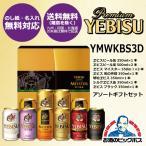 ビールギフトセット 送料無料 サッポロ YMWKBS3D エビス6種アソート