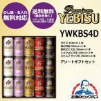 お歳暮 ビールギフトセット 送料無料 サッポロ YWKBS4D エビス5種アソート