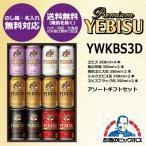 お歳暮 ビールギフトセット 送料無料 サッポロ YWKBS3D エビスビール5種アソート