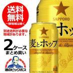 ビール 新ジャンル 送料無料 サッポロ 麦とホップ ザ ゴールド Extra Rich 350ml×2ケース/48本/(048)
