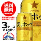 ビール 新ジャンル 送料無料 サッポロ 麦とホップ ザ ゴールド Extra Rich 350ml×3ケース/72本(072)