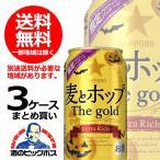 ビール 72本 在庫処分価格 送料無料 サッポロ 麦とホップ ザ ゴールド ハロウィン缶 350ml×3ケース/72本(072)