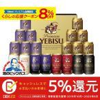 お中元 御中元 ビールギフト セット 送料無料 サッポロ YHABN5DT エビスビール 5種アソート