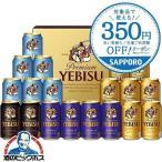 お歳暮 御歳暮 ビール ギフト beer 送料無料 サッポロ エビス YOR5DT ヱビス 5種飲み比べ ビールセット 詰め合わせ