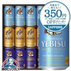 お歳暮 御歳暮 ビール ギフト セット beer サッポロ エビス YWR4D 飲み比べ 送料無料 詰め合わせ お年賀