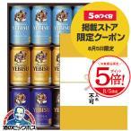 お歳暮のし付き お歳暮 御歳暮 ビール ギフト beer 送料無料 サッポロ エビス YOR3D ヱビス 5種飲み比べ セット 詰め合わせ