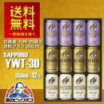 敬老の日 プレゼント ビールギフト セット 送料無料 サッポロ YHA3D エビスビール 3種アソート