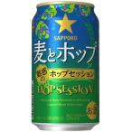 2017/5/23限定発売 サッポロ 麦とホップ 魅惑のホップセッション 350ml×1ケース/24本(024) beer
