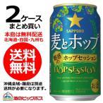 限定発売 送料無料 サッポロ 麦とホップ 魅惑のホップセッション 350ml×2ケース/48本(048) beer
