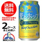 限定発売 送料無料 サッポロ 麦とホップ 夏空のホップセッション 350ml×2ケース/48本(048)