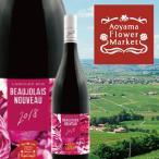 ワイン ボジョレーヌーボー ラブレ ロワ 青山フラワーマーケットラベル 750ml ボジョレー ヌーヴォー
