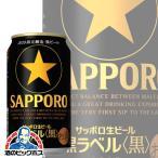 限定 黒ビール サッポロ 生ビール 黒ラベル 黒 350ml×1ケース/24本(024)
